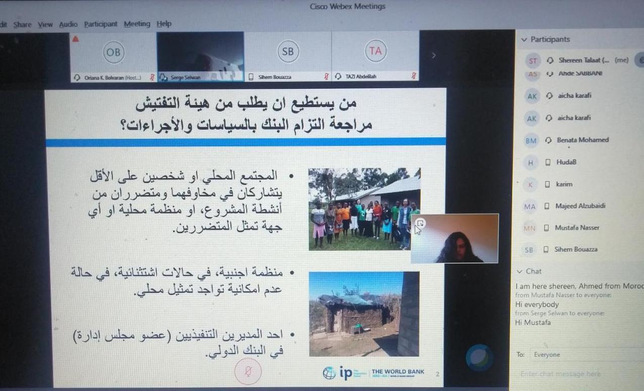 تحالف اراب واتش ينظم ورشة افتراضية مع لجنة التحقيق في البنك الدولي لفائدة  اعضاء التحالف في الشرق الاوسط و شمال إفريقيا.
