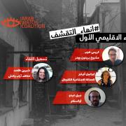 الاجتماع الأول لإطلاق الحملة الإقليمية ضد سياسات التقشف في منطقة الشرق الأوسط وشمال إفريقيا